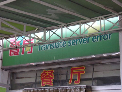 Automatic quality check for mashine translation would have prevented the chinese restaurateur's mistake.